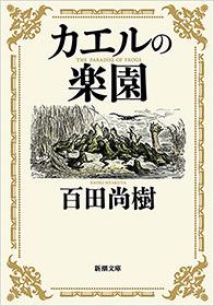 カエルの楽園(新潮文庫)-電子書籍