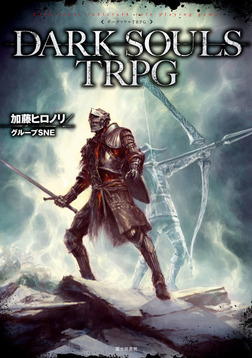 DARK SOULS TRPG-電子書籍