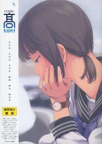 COMIC 高 Vol.15