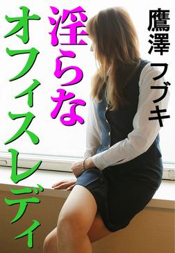淫らなオフィスレディ-電子書籍