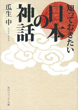 知っておきたい日本の神話-電子書籍
