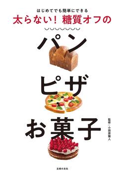 太らない! 糖質オフのパン ピザ お菓子-電子書籍
