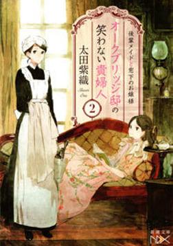 オークブリッジ邸の笑わない貴婦人2―後輩メイドと窓下のお嬢様―-電子書籍