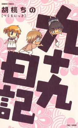 九十九日記-電子書籍
