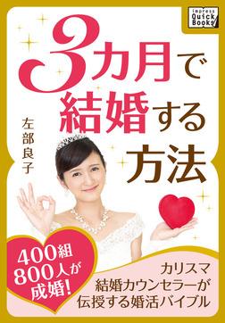 3カ月で結婚する方法 ~400組800人が成婚! カリスマ結婚カウンセラーが伝授する婚活バイブル~-電子書籍