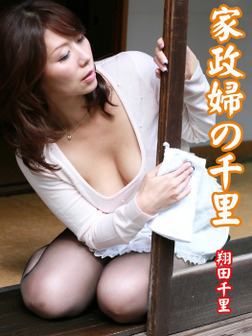 家政婦の千里 翔田千里-電子書籍
