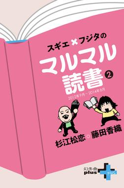 スギエ×フジタのマルマル読書(2) 2012年9月-2014年8月-電子書籍