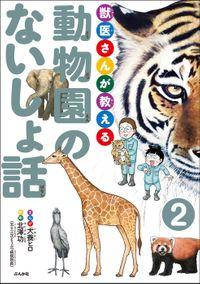 獣医さんが教える動物園のないしょ話(分冊版) 【第2話】