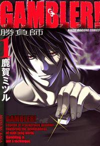 GAMBLER! (1)