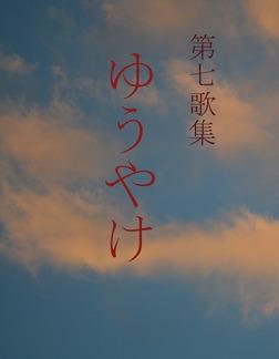 第七歌集 ゆうやけ-電子書籍
