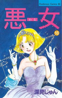 悪女(わる)(18)-電子書籍