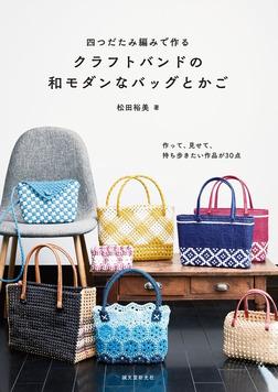 四つだたみ編みで作る クラフトバンドの和モダンなバッグとかご-電子書籍