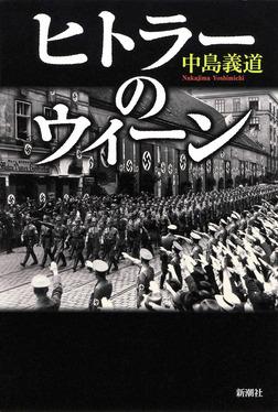 ヒトラーのウィーン-電子書籍