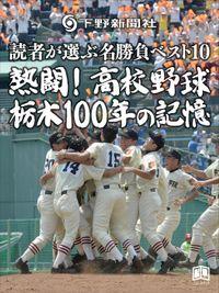 熱闘!高校野球 栃木100年の記憶 読者が選ぶ名勝負ベスト10