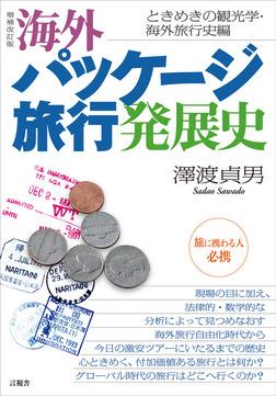 増補改訂版 海外パッケージ旅行発展史 ときめきの観光学・海外旅行史編-電子書籍