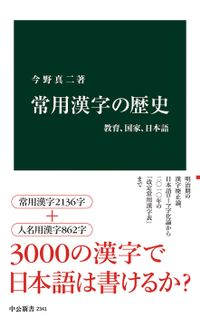 常用漢字の歴史 教育、国家、日本語