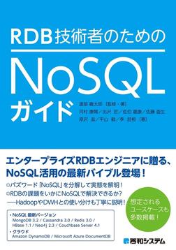 RDB技術者のためのNoSQLガイド-電子書籍