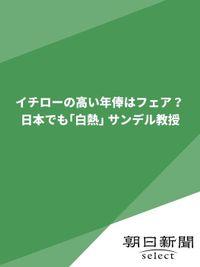 イチローの高い年俸はフェア? 日本でも「白熱」 サンデル教授