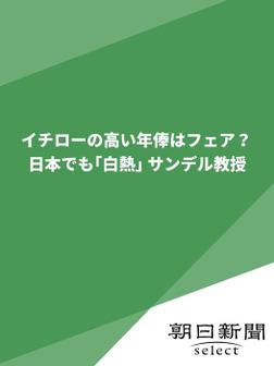 イチローの高い年俸はフェア? 日本でも「白熱」 サンデル教授-電子書籍
