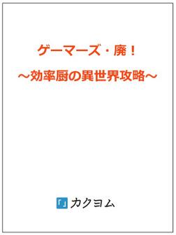ゲーマーズ・廃!~効率厨の異世界攻略~-電子書籍