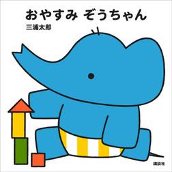 おやすみ ぞうちゃん-電子書籍