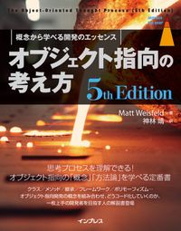 オブジェクト指向の考え方 5th Edition