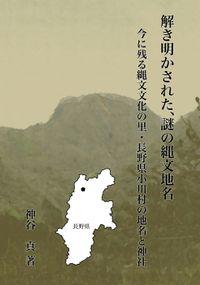 解き明かされた、謎の縄文地名 今に残る縄文文化の里・長野県小川村の地名と神社