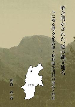 解き明かされた、謎の縄文地名 今に残る縄文文化の里・長野県小川村の地名と神社-電子書籍