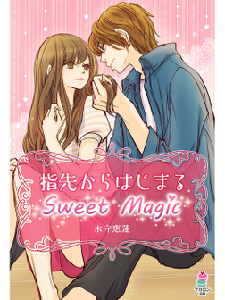 指先からはじまるSweet Magic-電子書籍
