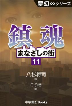夢幻∞シリーズ まなざしの街11 鎮魂-電子書籍