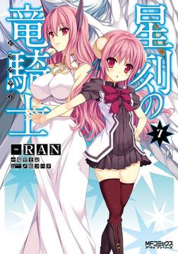 星刻の竜騎士 7-電子書籍
