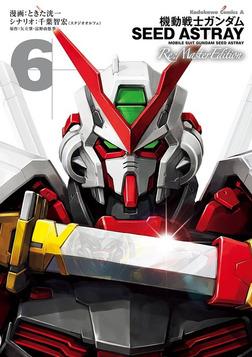 機動戦士ガンダムSEED ASTRAY Re: Master Edition(6)-電子書籍