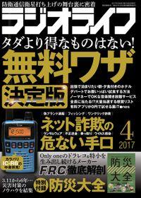 ラジオライフ 2017年 4月号