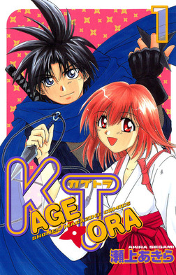 KAGETORA(1)-電子書籍
