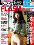 週刊FLASH(フラッシュ) 2017年12月19日号(1450号)