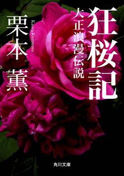 狂桜記 -大正浪漫伝説--電子書籍