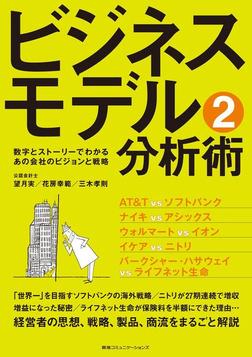 ビジネスモデル分析術2 数字とストーリーでわかるあの会社のビジョンと戦略-電子書籍