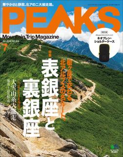 PEAKS 2018年7月号 No.104-電子書籍