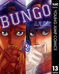 BUNGO―ブンゴ― 13