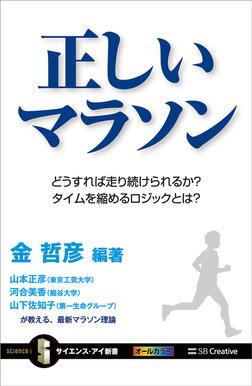 正しいマラソン どうすれば走り続けられるか? タイムを縮めるロジックとは?-電子書籍