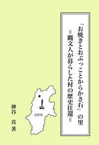 「お焼きとおぶっことからかさ石」の里 =縄文人が暮らした村の歴史往還=