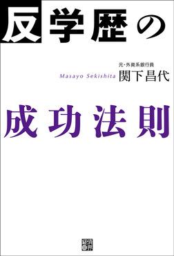 反・学歴の成功法則-電子書籍