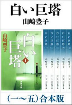 白い巨塔(一~五) 合本版-電子書籍