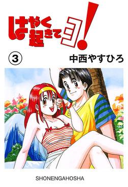 はやく起きてヨ! 3巻-電子書籍