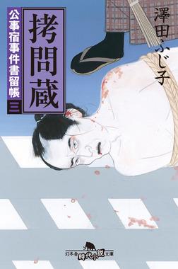 公事宿事件書留帳三 拷問蔵-電子書籍