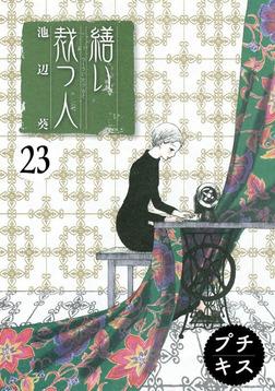繕い裁つ人 プチキス(23)-電子書籍