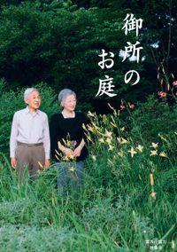 御所のお庭(扶桑社BOOKS)