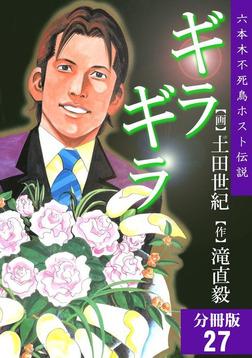 ギラギラ【分冊版】 27-電子書籍