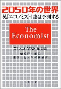 2050年の世界 英『エコノミスト』誌は予測する(文春文庫)