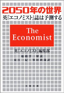 2050年の世界 英『エコノミスト』誌は予測する-電子書籍